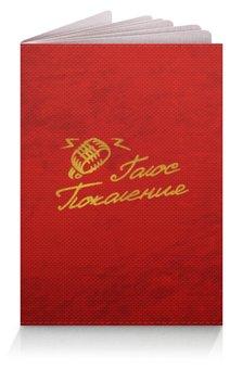 """Обложка для паспорта """"Голос Поколения - Ego Sun"""" - золото, солнце, леттеринг, эго, престиж"""