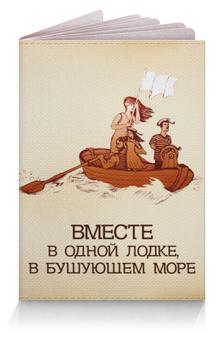 """Обложка для паспорта """"семейная лодка!"""" - море, семья, лодка"""