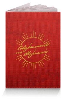 """Обложка для паспорта """"Совершенство - Это Нормально - Ego Sun"""" - золото, солнце, леттеринг, эго, престиж"""
