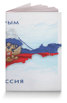 """Обложка для паспорта """"Крым наш"""" - арт, стиль, рисунок, россия"""