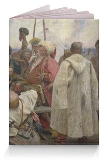 """Обложка для паспорта """"Запорожцы (картина Репина)"""" - картина, живопись, казаки, репин"""