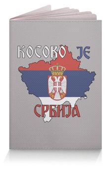 """Обложка для паспорта """"Косово - Сербия"""" - россия, сербия, косово, србиjа"""