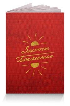 """Обложка для паспорта """"Золотое Поколение - Ego Sun"""" - золото, солнце, леттеринг, эго, престиж"""