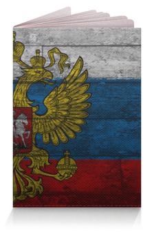 """Обложка для паспорта """"Флаг и Герб России"""" - москва, россия, russia, орел, триколор"""