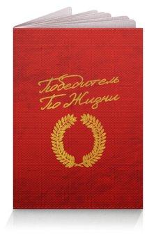 """Обложка для паспорта """"Победитель По Жизни - Ego Sun"""" - золото, солнце, леттеринг, эго, престиж"""