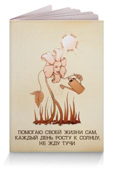 """Обложка для паспорта """"росту к солнцу!"""" - цветок, солнце"""