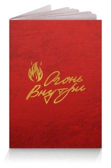 """Обложка для паспорта """"Огонь Внутри - Ego Sun"""" - золото, солнце, леттеринг, эго, престиж"""