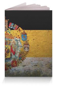 """Обложка для паспорта """"Российская Империя"""" - russia, рф, раша"""