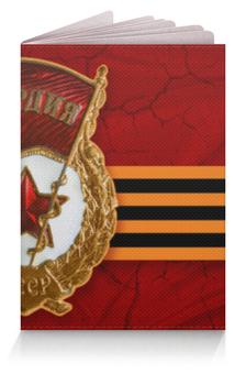 """Обложка для паспорта """"Гвардейская"""" - ссср, россия, награды, ордена, медали"""