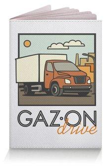 """Обложка для паспорта """"GAZon drive"""" - водитель, газон, грузовик, дальнобойщик, некст"""