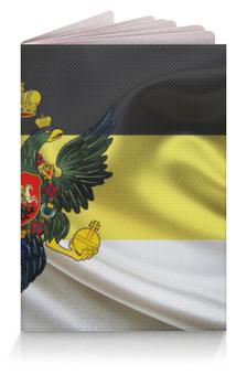"""Обложка для паспорта """"Российская Империя"""" - патриот, россия, russia, флаг, рф"""