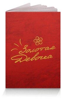 """Обложка для паспорта """"Золотая Девочка - Ego Sun"""" - золото, солнце, леттеринг, эго, престиж"""
