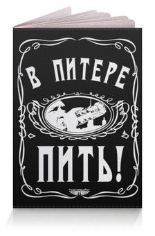 """Обложка для паспорта """"Паспорт Питерского алкоголика"""" - jack daniels, ленинград, сергей шнуров, шнур, в питере пить"""