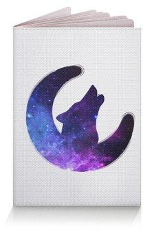 """Обложка для паспорта """"Space animals"""" - звезды, stars, космос, вселенная, wolf"""