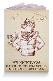 """Обложка для паспорта """"не кипятись!"""" - голова, чайник, кипяток"""