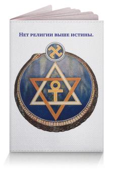 """Обложка для паспорта """"Нет религии выше истины"""" - религия, эзотерика, алиса бейли, блаватская, теософия"""