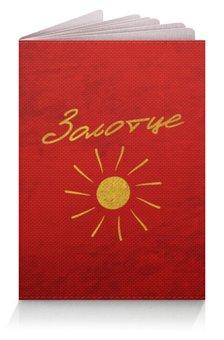 """Обложка для паспорта """"Золотце - Ego Sun"""" - золото, солнце, леттеринг, эго, престиж"""