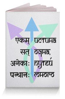 """Обложка для паспорта """"Одна истина, много путей (3 языка)"""" - надписи, путешествия, индуизм, санскрит"""