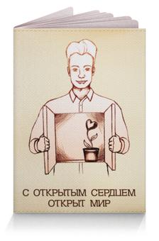 """Обложка для паспорта """"открытое сердце!"""" - сердце, мир"""