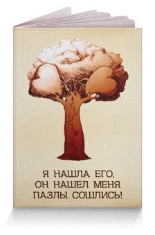 """Обложка для паспорта """"пазлы сошлись!"""" - дерево, любовь, пазлы"""