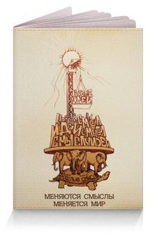 """Обложка для паспорта """"новые идеи!"""" - слоны, идеи"""