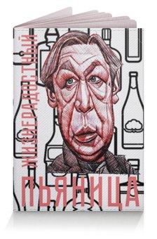 """Обложка для паспорта """"Жизнерадостный пьяница"""" - политика, алкоголик, пьяница, актёр, ефремов"""