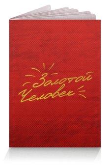 """Обложка для паспорта """"Золотой Человек - Ego Sun"""" - золото, солнце, леттеринг, эго, престиж"""