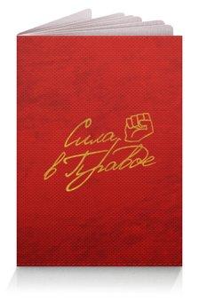 """Обложка для паспорта """"Сила в Правде - Ego Sun"""" - золото, солнце, леттеринг, эго, престиж"""