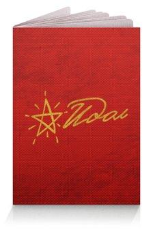 """Обложка для паспорта """"Идол Звезда - Ego Sun"""" - золото, солнце, леттеринг, эго, престиж"""