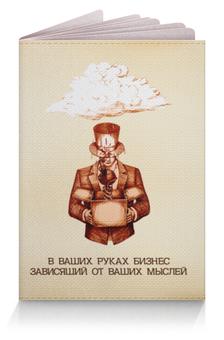 """Обложка для паспорта """"бизнес в ваших руках!"""" - мысли, улыбка"""