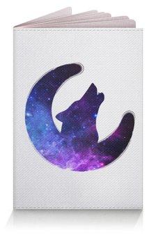 "Обложка для паспорта ""Space animals"" - stars, alone, animal, wolf, месяц"