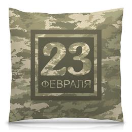 """Подушка 40х40 с полной запечаткой """"Камуфляж военный 23 февраля"""" - 23 февраля, армия, война, камуфляж"""
