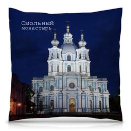 """Подушка 40х40 с полной запечаткой """"Смольный монастырь"""" - санкт-петербург, смольный монастырь"""