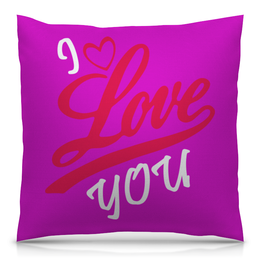 "Подушка 40х40 с полной запечаткой ""Я люблю тебя"" - сердце, любовь, день святого валентина, 14 февраля, я люблю"