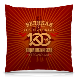 """Подушка 40х40 с полной запечаткой """"Октябрьская революция"""" - ссср, революция, коммунист, серп и молот, 100 лет революции"""