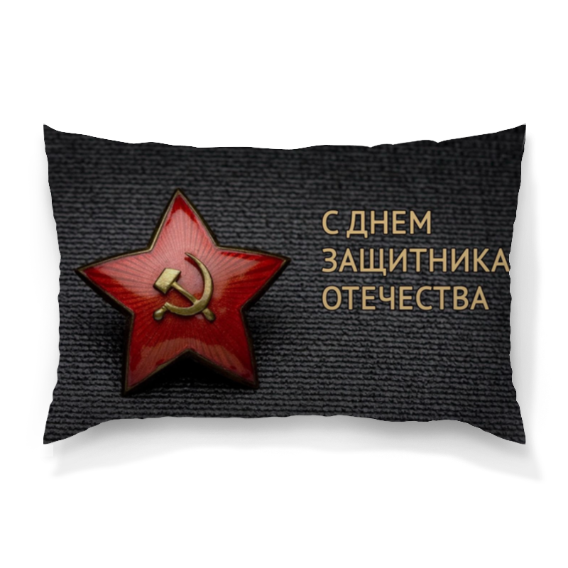 Подушка 60х40 с полной запечаткой Printio Декоративная  23 февраля