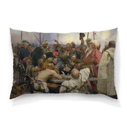 """Подушка 60х40 с полной запечаткой """"Запорожцы (картина Репина)"""" - картина, живопись, казаки, репин"""