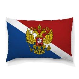 """Подушка 60х40 с полной запечаткой """"Флаг России"""" - русский, россия, герб, орел, флаг"""