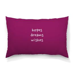 """Подушка 60х40 с полной запечаткой """"Hopes, dreams, wishes"""" - мечты, для девочек, желания, надежды"""