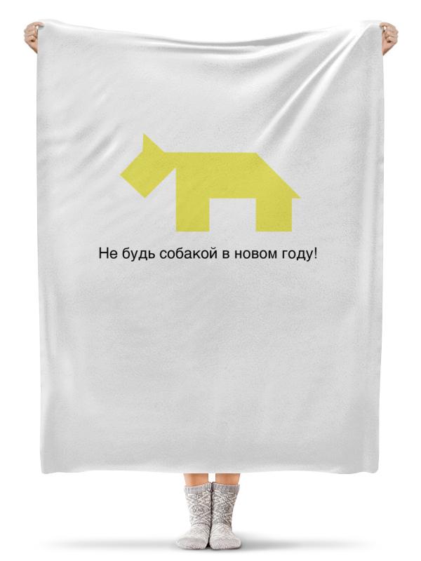Printio Не будь собакой в новом году! плед флисовый 130х170 см printio петух символ 2017 года