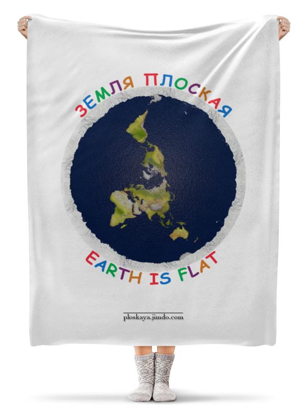 Плед флисовый 130х170 см Printio плоская земля