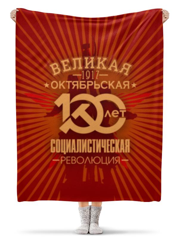 Плед флисовый 130х170 см Printio Октябрьская революция цена и фото