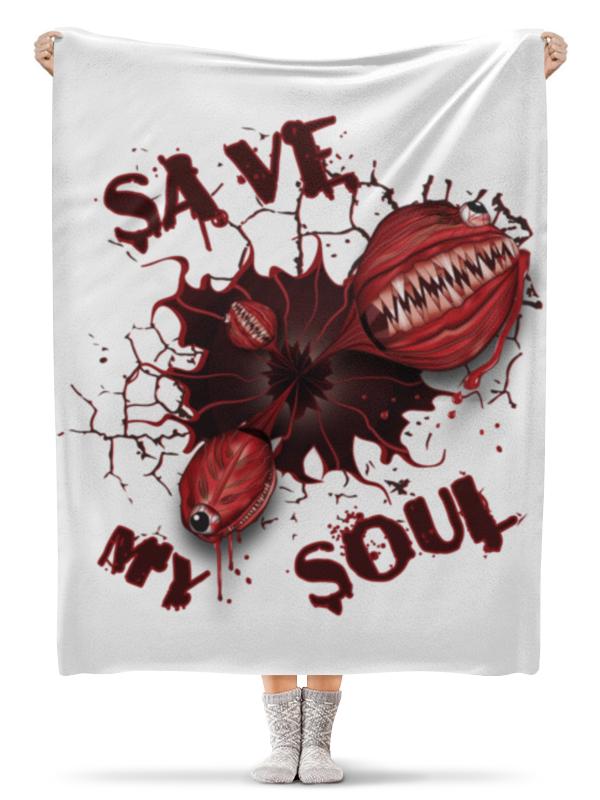Плед флисовый 130х170 см Printio Спасите мою душу скачать песны душу дяволу продам