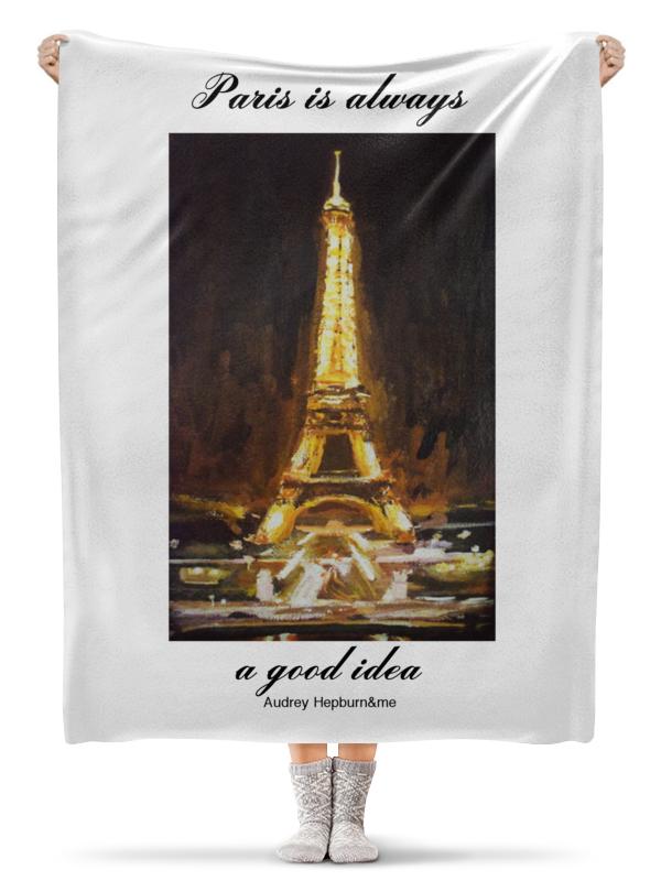 Плед флисовый 130х170 см Printio Париж белоснежка живопись на картоне париж огни эйфелевой башни 30 40 см