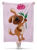 """Плед флисовый 130х170 см """"Пес держит в лапе цветочек"""" - праздник, цветок, 8 марта, пес, подарок"""