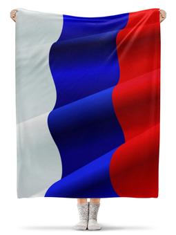 """Плед флисовый 130х170 см """"Россия"""" - россия, политика, флаг"""