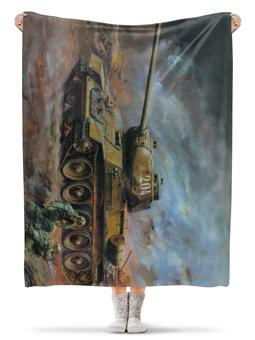 """Плед флисовый 130х170 см """"Т-34 """" - праздник, 23 февраля, танк, празник"""