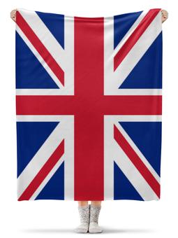 """Плед флисовый 130х170 см """"Под защитой Её Величества"""" - флаг, великобритания"""