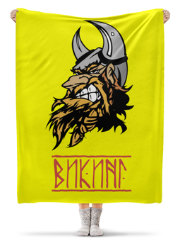 """Плед флисовый 130х170 см """"Викинг"""" - история, викинг, vikings, вальхалла, путь воина"""