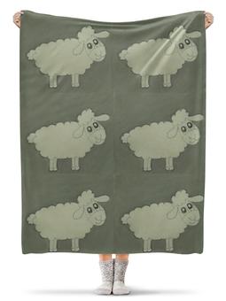 """Плед флисовый 130х170 см """"Плед Овечка"""" - прикольная, веселая, овечка, уютная"""
